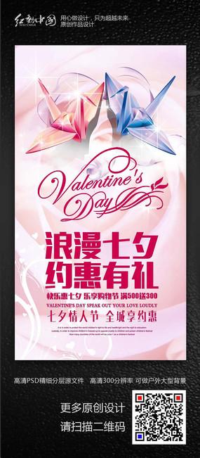 浪漫七夕约惠有礼海报素材模板 PSD