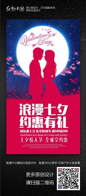 浪漫七夕约惠有礼节日海报模板 PSD