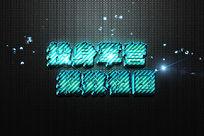 蓝色斜纹征兵广告语立体字体样式字体设计