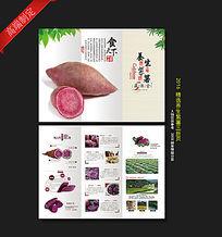 美味紫薯折页