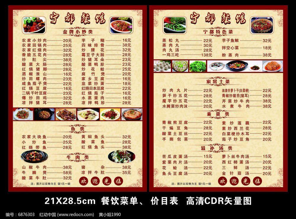 宁都餐馆菜单设计