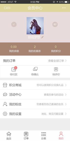 女装APP会员中心页面设计psd素材下载