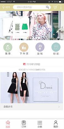 女装手机APP首页微店模板psd模板下载