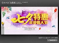 清新唯美七夕特惠促销海报设计