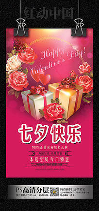七夕情人节快乐海报