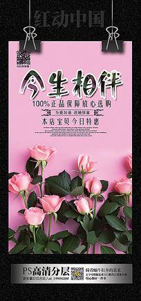 七夕情人节玫瑰花背景海报