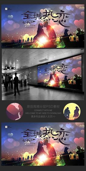 七夕情人节全城热恋浪漫唯美海报