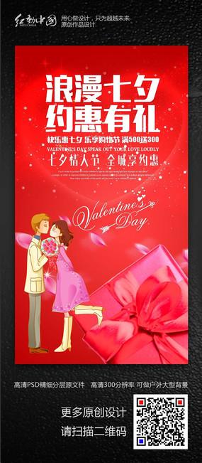 时尚温馨七夕情人节海报素材 PSD