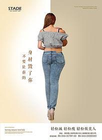 瘦身减肥海报设计