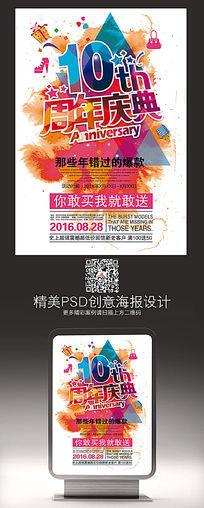 水彩10周年庆海报
