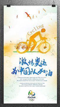 水彩为中国队加油奥运海报