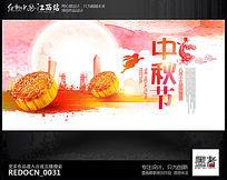 水彩中秋节宣传海报设计