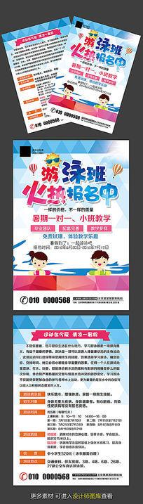 暑期游泳班火热报名招生宣传单