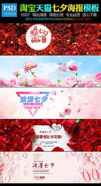 淘宝天猫七夕节精品PSD海报模板下载