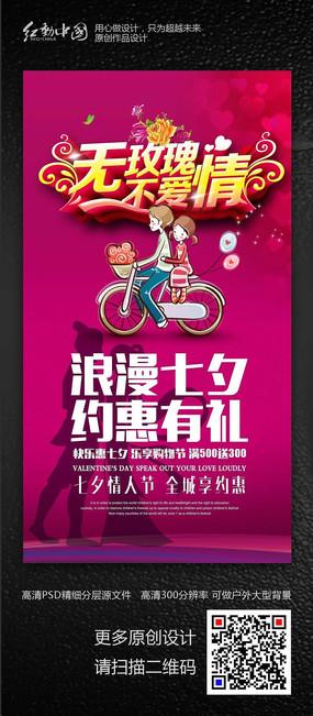 无玫瑰不爱情七夕节节日海报 PSD