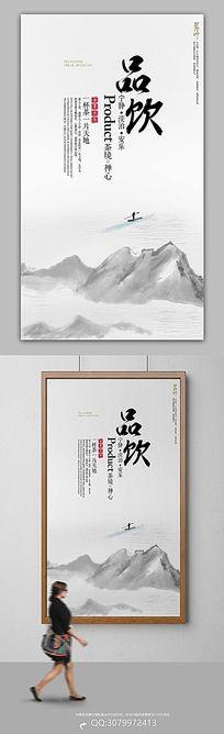 中国风茶文化宣传海报PSD