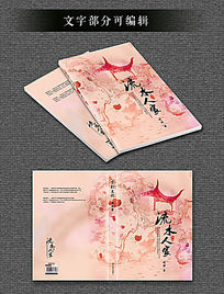 中国风红色水墨流水人家文艺小说封面