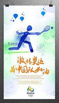 中国风激情奥运海报素材