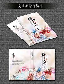 中国风梅花文化小说封面