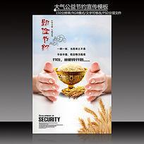 中国风勤俭节约粮食公益宣传模板下载