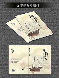 中国风山水湖泊风光小说书本封面