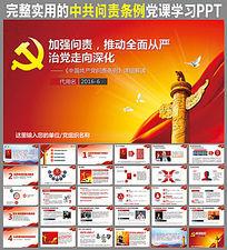 中国共产党问责条例重点解读党纪党规从严治党PPT