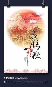 八月十五浓情中秋节海报设计