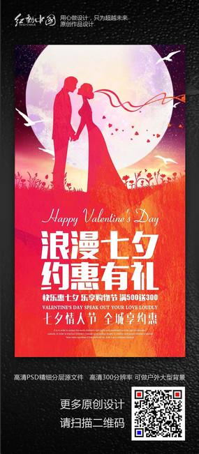 炫彩时尚七夕节节日活动海报设计 PSD