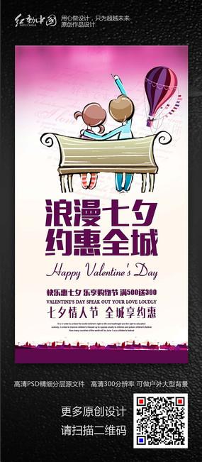 创意大气浪漫七夕海报设计素材 PSD