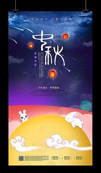 创意卡通中秋节商超促销活动海报