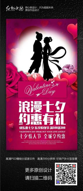 创意时尚浪漫七夕约惠有礼海报 PSD