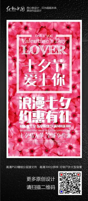创意时尚七夕节海报素材模板 PSD