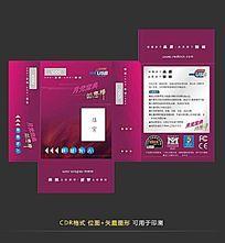 大气紫色电子科技产品类包装盒