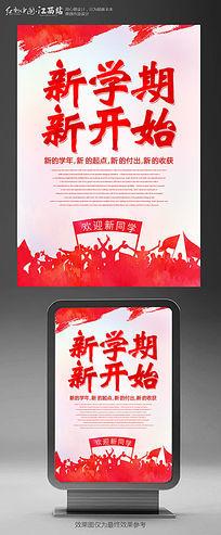 红色开学季新学期新开始海报设计
