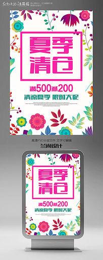花卉服装夏季清仓海报设计