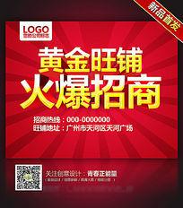黄金旺铺火爆招商海报设计