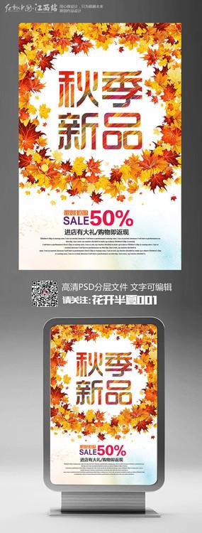 简约秋季新品上市宣传促销海报设计
