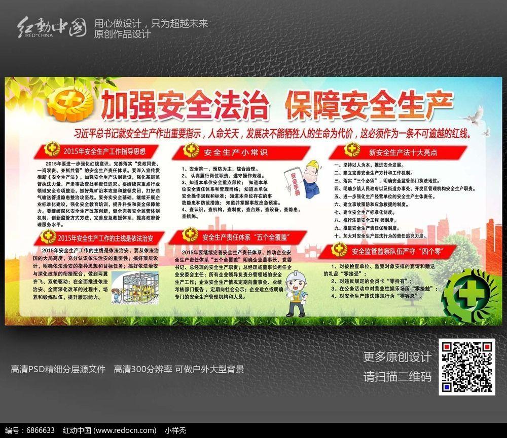 加强安全法治保障安全生产宣传海报设计PSD素材下载 编号6866633