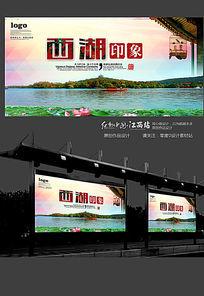 精美西湖印象海报设计