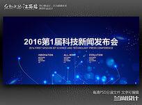 炫酷蓝色科技背景新闻发布会海报设计