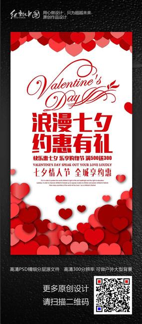 浪漫七夕节活动大促销海报设计素材 PSD