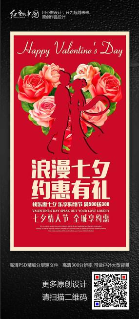 浪漫七夕约惠全城活动海报设计 PSD