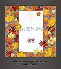 秋天海报设计