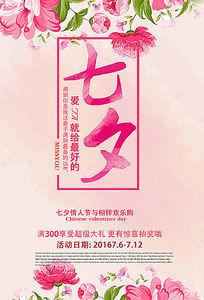七夕简约花朵海报设计