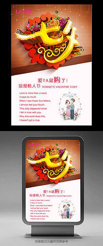 七夕情人节高档购物海报设计