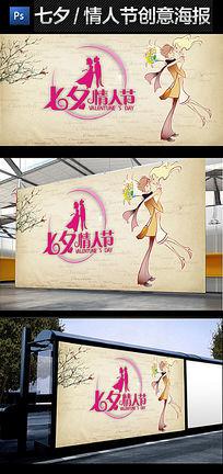 七夕情人节简约恋爱卡通人物海报