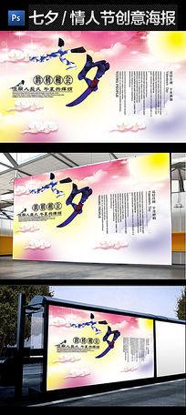 七夕情人节简约商场海报设计