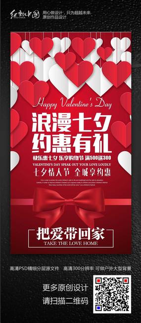七夕情人节节日活动海报设计 PSD