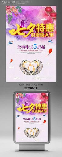 七夕情人节商场珠宝促销海报设计