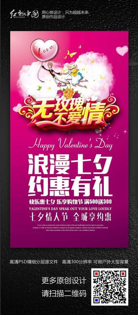 时尚浪漫七夕大气海报设计素材 PSD